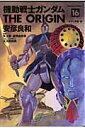 機動戦士ガンダムTHE ORIGIN(16) オデッサ編 後 (角川コミックス・エース) [ 安彦良 ...