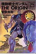 機動戦士ガンダムTHE ORIGIN(16)