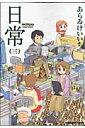 日常(3) (角川コミックス・エース) [ あらゐけいいち ]