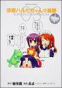 涼宮ハルヒちゃんの憂鬱 3巻 超限定版よっ!