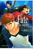 Fate/stay night(9) [ 西脇だっと ]