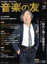 音楽の友 2017年 04月号 [雑誌]