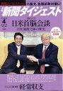 新聞ダイジェスト 2017年 04月号 [雑誌]
