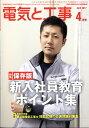 電気と工事 2017年 04月号 [雑誌]