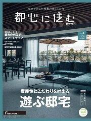 都心に住む by SUUMO (バイ スーモ) 2017年 04月号 [雑誌]
