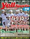 Yell sports (エールスポーツ) 茨城 Vol.4 2017年 04月号 [雑誌]