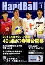 Handball (ハンドボール) 2017年 04月号 [雑誌]