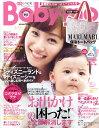 Baby-mo (ベビモ) 2017年 04月号 [雑誌]