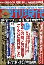 週刊現代 2017年 4/8号 [雑誌]