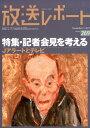放送レポート(no.269(November) 特集:記者会見を考える/Jアラートとテレビ [ メディア総合研究所 ]