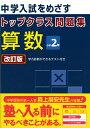 トップクラス問題集算数小学2年改訂版