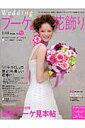 ウエディングブーケ&花飾り(vol.12)