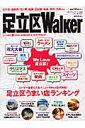 足立区walker