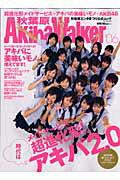 AkibaWalker 秋葉原ウォーカー(2006)