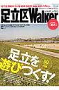足立区walker(vol.2)
