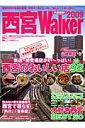 西宮walker(2009)