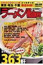 ラーメンwalker(東京・埼玉・千葉版 2010)