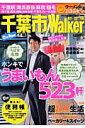 千葉市walker