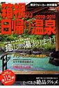 箱根の日帰り温泉(2010→2011)