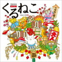 くるねこカレンダー(2010)