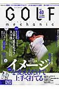 Golf mechanic��vol��40��
