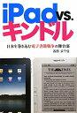 iPad vs.キンドル
