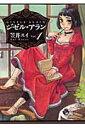 ジゼル・アラン(vol.1) [ 笠井スイ ]