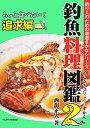 釣魚料理図鑑(2(もっと食べたい!追求編)) 釣り曜日 (釣り人のための遊遊さかなシリーズ) [ 西潟正人 ]
