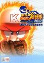実況パワフルプロ野球2010公式パ-フェクトガイド(PS3版)