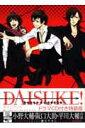 DAISUKE!特装版 crown & anchor (ビーズログコミックス) [ キリシマソウ ]