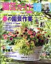 園芸ガイド 2017年 04月号 [雑誌]