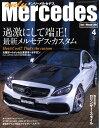 only Mercedes (オンリーメルセデス) 2017年 04月号 [雑誌]