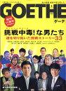 GOETHE (ゲーテ) 2017年 04月号 [雑誌]