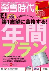 【限定特典カレンダー付】螢雪時代 2017年 04月号 [雑誌]
