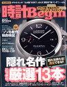 時計 Begin (ビギン) 2017年 04月号 [雑誌]