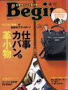 Begin (ビギン) 2017年 04月号 [雑誌]