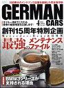 GERMAN CARS (ジャーマン カーズ) 2017年 04月号 [雑誌]