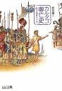 カルタゴ興亡史 (中公文庫) 松谷健二