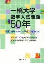 一橋大学数学入試問題50年 昭和31年(1956)〜平成17年(2005) [ 聖文新社 ]