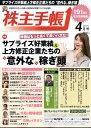 株主手帖 2017年 04月号 [雑誌]