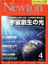 Newton (ニュートン) 2017年 04月号 [雑誌]