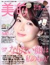 美的 2017年 04月号 [雑誌]【楽天限定特典「ロレアル」サンプル2点付き】