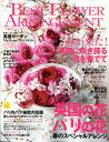 BEST FLOWER ARRANGEMENT (ベストフラワーアレンジメント) 2017年 04月号 [雑誌]