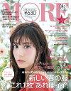 MORE (モア) 2017年 04月号 増刊