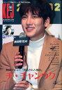 KEJ (コリア エンタテインメント ジャーナル) 2017年 04月号 [雑誌]