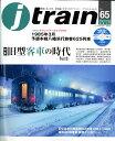j train (ジェイ・トレイン) 2017年 04月号 [雑誌]