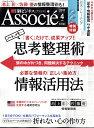 日経ビジネス Associe (アソシエ) 2017年 04月号 [雑誌]