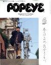 POPEYE (ポパイ) 2017年 04月号 [雑誌]