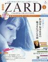隔週刊 ZARD CD&DVD COLLECTION (ザード シーディーアンドディーブイディー コレクション) 2017年 4/5号 [雑誌]