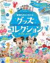 東京ディズニーリゾート グッズコレクション 2019-2020 (My Tokyo Disney Resort) [ ディズニーファン編集部 ]